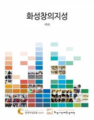 <a href=/business/b_file.php?ptype=view&idx=153628&page=1&code=web_file>화성창의지성 기관지 제3호</a> 사진