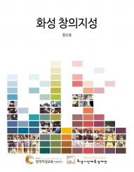 <a href=/business/b_file.php?ptype=view&idx=153630&page=1&code=web_file>화성창의지성 기관지 창간호</a> 사진