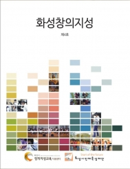 <a href=/business/b_file.php?ptype=view&idx=154601&page=1&code=web_file>화성창의지성 기관지 제4호 </a> 사진