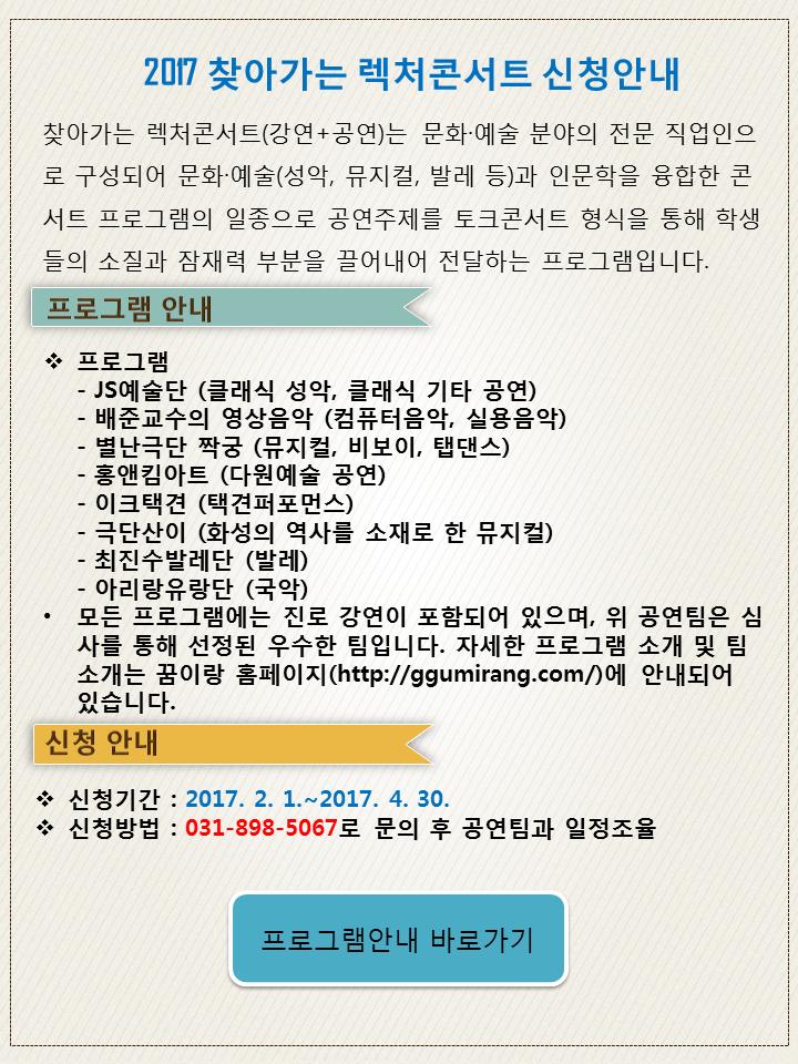 렉처콘서트신청안내팝업.png