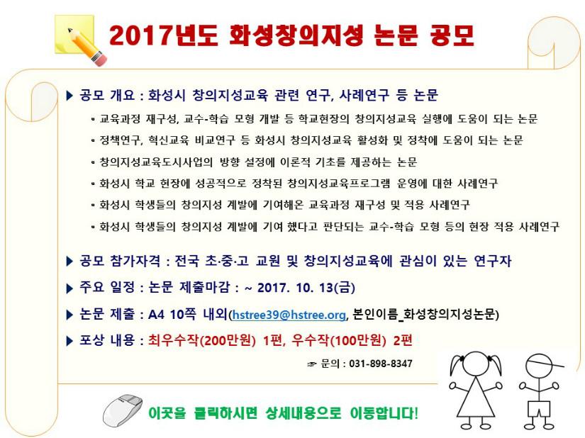 2017 화성창의지성 논문공모 - 페이스북 v2.JPG