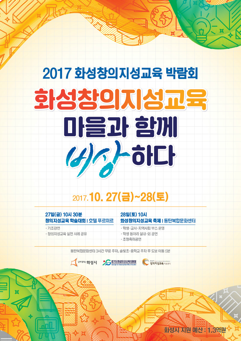 2017 화성창의지성교육박람회_최종3(완료).jpg