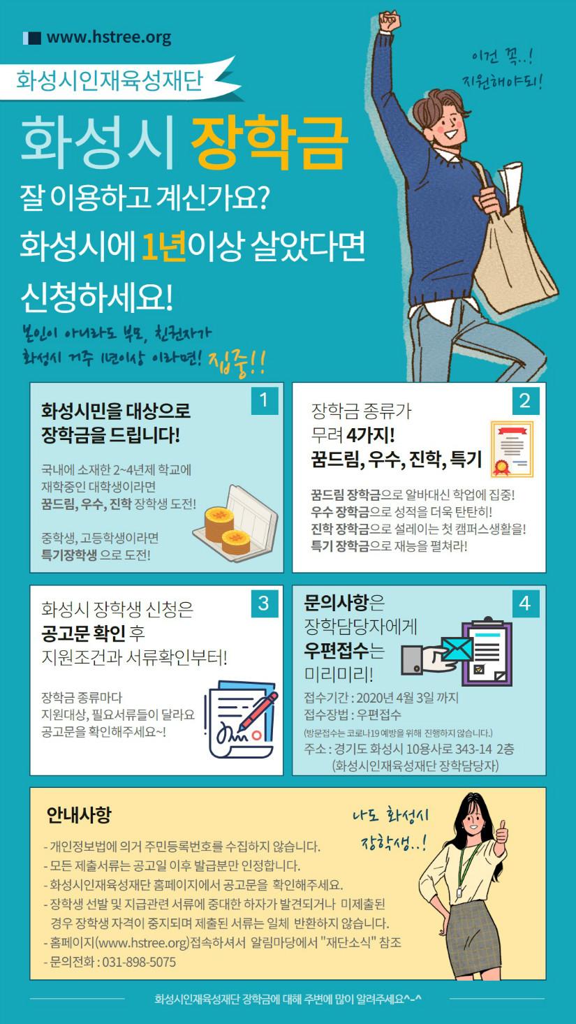 [붙임3]장학사업 홍보 포스터.jpg