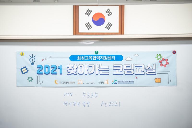 210709찾아가는 코딩교실 실로봇 다원초보고서용-3.jpg