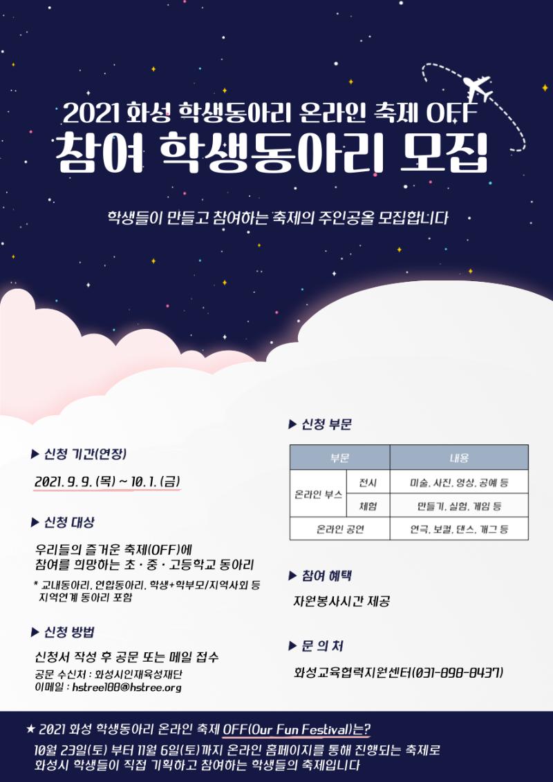 2021 화성 학생동아리 축제 참가 동아리 모집 안내 포스터(기간연장).png