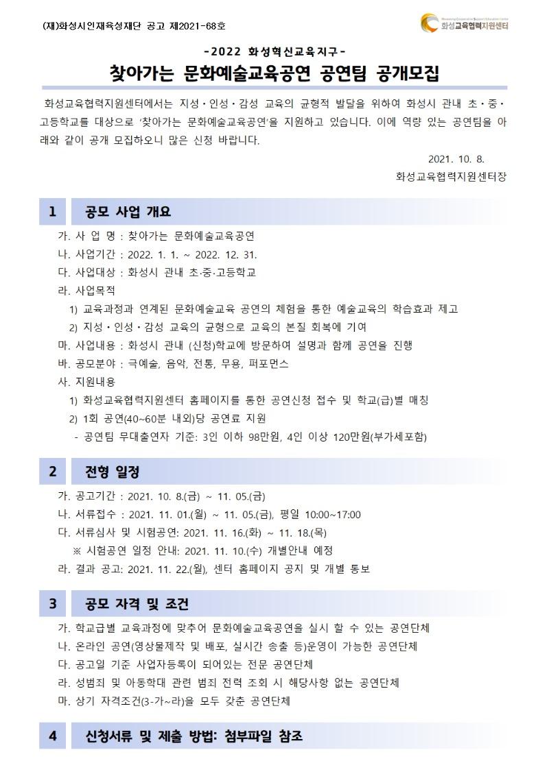 [공고문] 2022 찾아가는 문화예술공연 공연팀 공개모집 공고문.jpg